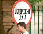 Языческая секта собирается открыть детский сад и школу. Чтобы пудрить украинским детям мозги свой лабудой