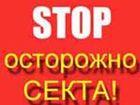 Дьяволу - под зад. В России запретили деятельность сатанинской секты