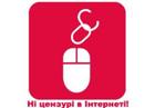 «Фраза» поддержала международный флэшмоб, посвященный борьбе с интернет-цензурой