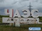 Украинские ученые предупреждают: настоящие последствия Чернобыля мы почувствуем еще не скоро
