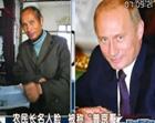 В глухой китайской деревне нашелся «брат Путина». Фото