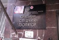 «Юлеботы» торчат под СИЗО и мечтают о новом Майдане. Фото