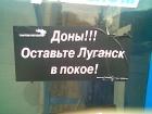 Двухголовый Донбасс: луганский комплекс младшего брата и старшинство «донецких»