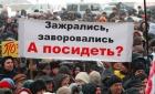 Последний бастион Януковича штормит все сильнее и сильнее. В Донецке, несмотря ни на что, пройдет «Марш пустых кошельков»