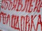 Донецкие чернобыльцы восстановили главную палатку. Помощь пришла из Киева