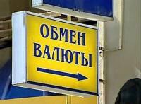 Арбузов обещает, что к Евро-2012 все обменники будут трещать по швам от гривны. Все ради заграничных гостей