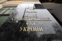 Пасенюку уже нашли замену. Командовать Высшим административным судом теперь будет Темкижев