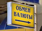 Евро и рубль окрепли в обменниках Киева. Доллар взял отгул