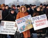 С нового года чернобыльцам обещают повышение пенсий вдвое. Лучше б с долгами расплатились
