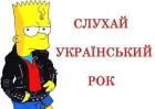Украинский рок. Штрихи к портрету