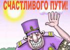 В аэропорту «Борисполь» гаишники приловчились незаконно отнимать у водителей автомобили. Не хочешь проблем - плати
