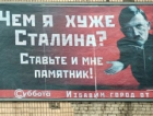 Коммуняки, которые так и не смогли объяснить, чем Гитлер хуже Сталина, в тупой ярости прибегли к вандализму