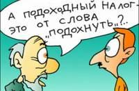 Налоговики, шпионя за украинцами, придумали новый способ выкачивания денег из карманов биомассы