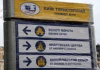 Евро-2012: чтобы фанаты случайно не забрели на Борщаговку, в столице установили туристические указатели