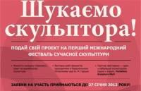 В день открытия Евро-2012 в столице выберут лучших украинских скульпторов. Награда более чем привлекательна