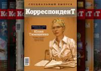 Тимошенко назвали Личностью года. Интересно, она в СИЗО будет «выставляться»?