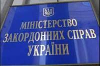 МИД определился, с какой страной Украина будет «формировать европейскую историю»