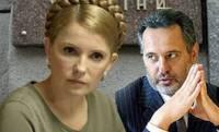 США не спешат рассматривать иск Тимошенко к Фирташу. Официальная версия – не могут передать повестку