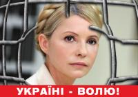 В центре Киева на стене дома нарисовали портрет Тимошенко. Фото