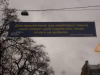 Регионал-плагиатор вывесил в Киеве биллборд с ворованным изречением двусмысленного содержания. Фото