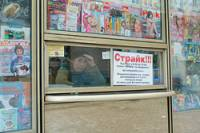 В Киеве собрались бастовать распространители прессы