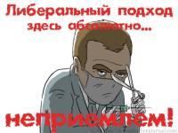 Медведев предложил кастрировать педофилов. Госдума согласилась