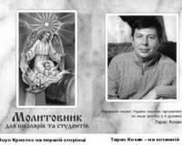 На Львовщине местный депутат «нанял» Иисуса Христа в «агитаторы»