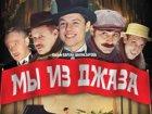 В Украине снимут продолжение «Мы из джаза» с Брук Шилдс и Эл Ди Меолой