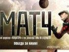«Свобода» требует не допустить показ фильма «Матч» на территории Украины