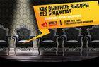 Политконсультанты поспорят о новой генерации украинских политиков