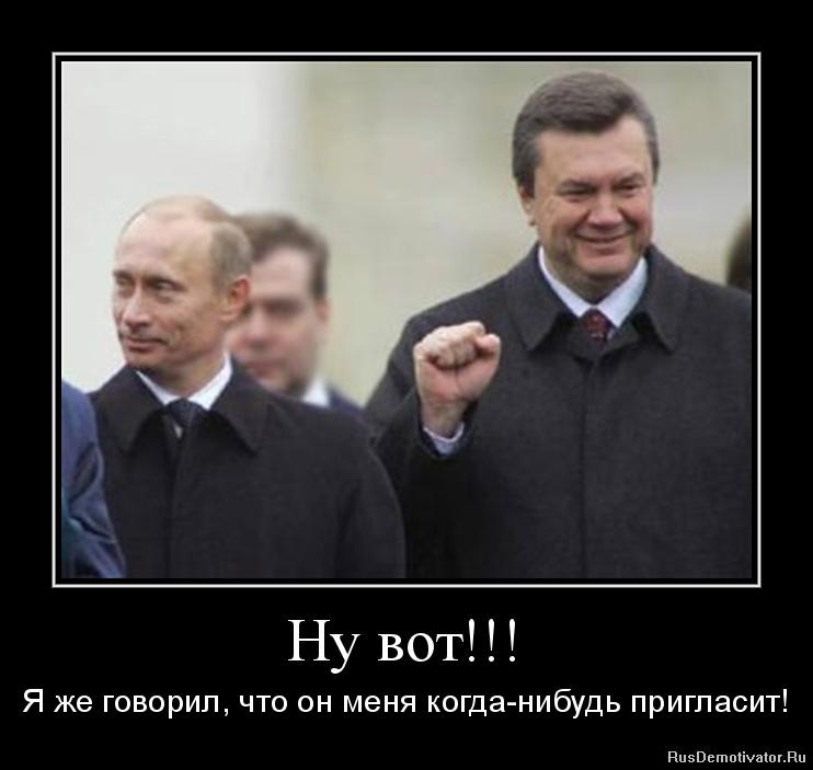 Мы с Януковичем уже все обсудили, - Путин - Цензор.НЕТ 7027