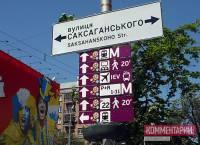В Киеве появились таблички для гостей Евро-2012. Попробуй разберись, что на них указано
