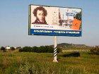 В Крыму за Партию регионов агитирует даже Пушкин. Все, кто против - Дантесы?