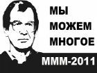 СМИ сообщают, что МММ-2011 рухнула. Мавроди просит не паниковать, но два месяца пожить без денег