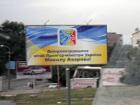 Днепропетровщина встретила Азарова радостными билбордами