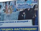 В Крыму за Партию регионов агитирует уже и Пугачева