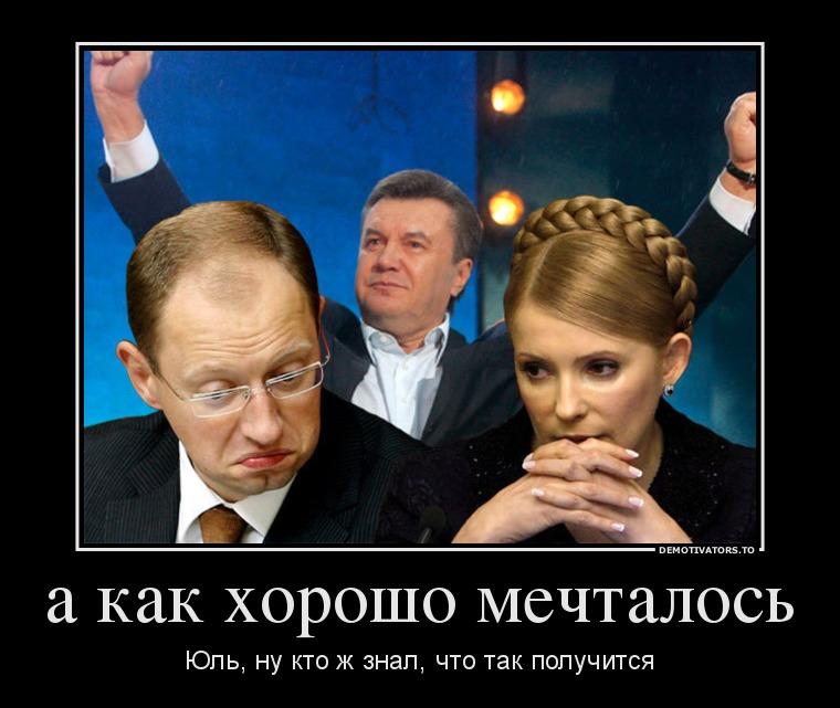 """Тимошенко рекомендовала Яценюка на пост главы политсовета партии: """"Я доверяю Арсению. Он умеет держать удар"""" - Цензор.НЕТ 4816"""
