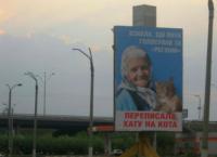 Неизвестные поиздевались над билбордом, на котором бабушка «переписала хату на кота»