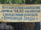 Палатки, старики и дети. «Чернобыльский майдан» в Луганске разрастается