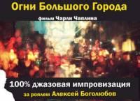 Немое кино, Чаплин и джаз. Не пропустите - 17 ноября в киевском «Мастер классе»