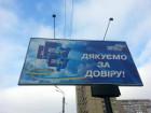 Регионалы благодарят киевлян «за доверие». Выглядит, как угроза