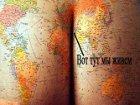 «Ты куда идешь, страна? - Я иду тихонько на...» Калейдоскоп неформатных фраз