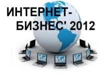 Это интересно. В Киеве пройдет Первая онлайн-конференция «Интернет-Бизнес 2012»