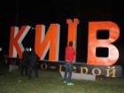 По случаю Дня Свободы, надпись «Киев - город герой» на въезде в столицу окрасилась в оранжевый цвет