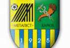 Лига Европы: «Металлист» гарантировал себе первое место в группе