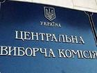 ЦИК зарегистрировала еще 20 народных депутатов. Осталось совсем немного