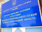 У депутатов возникли серьезные вопросы по поводу финансовой деятельности колонии, в которой сидит Луценко