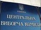 ЦИК зарегистрировала еще 10 народных депутатов