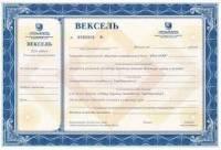 О финансовых векселях и бартере в условиях украинского «покращання»
