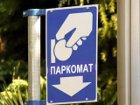 С сегодняшнего дня парковака в центре Киева запрещена. Искать свои машины можно будет круглосуточно